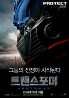Transformers - South Korean Movie Poster (xs thumbnail)