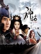 Shen hua - Chinese Movie Poster (xs thumbnail)