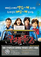 Guseju 2 - South Korean Movie Poster (xs thumbnail)