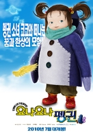 Yonayona pengin - South Korean Movie Poster (xs thumbnail)