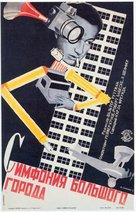 Berlin: Die Sinfonie der Großstadt - Russian Movie Poster (xs thumbnail)