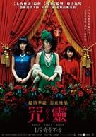 Orochi - Taiwanese Movie Poster (xs thumbnail)