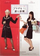 The Devil Wears Prada - Japanese Movie Poster (xs thumbnail)