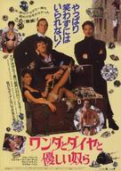 A Fish Called Wanda - Japanese Movie Poster (xs thumbnail)