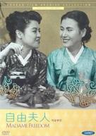 Jayu buin - South Korean Movie Cover (xs thumbnail)