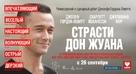 Don Jon - Russian Movie Poster (xs thumbnail)