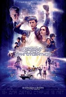 Ready Player One - Kazakh Movie Poster (xs thumbnail)