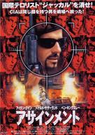 The Assignment - Japanese poster (xs thumbnail)