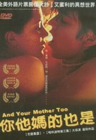Y Tu Mama Tambien - Chinese DVD cover (xs thumbnail)