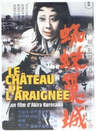 Kumonosu jô - French Movie Poster (xs thumbnail)