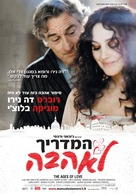 Manuale d'amore 3 - Israeli Movie Poster (xs thumbnail)