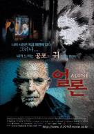 Alone - South Korean Movie Poster (xs thumbnail)