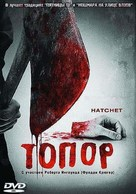 Hatchet - Russian DVD cover (xs thumbnail)
