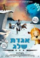The legend of Sarila/La légende de Sarila - Israeli Movie Poster (xs thumbnail)