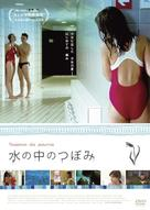 Naissance des pieuvres - Japanese Movie Poster (xs thumbnail)