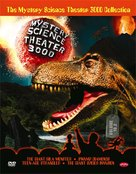 """Mystery Science Theater 3000"" - Movie Cover (xs thumbnail)"