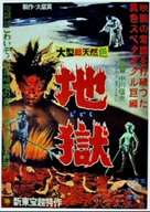 Jigoku - Japanese Movie Poster (xs thumbnail)