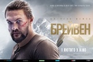 Braven - Ukrainian Movie Poster (xs thumbnail)