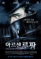 Arsene Lupin - South Korean Movie Poster (xs thumbnail)