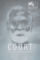 Court - Movie Poster (xs thumbnail)