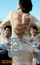 Woman Is the Future Of Man - South Korean Movie Poster (xs thumbnail)