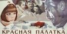 Krasnaya palatka - Russian Theatrical poster (xs thumbnail)