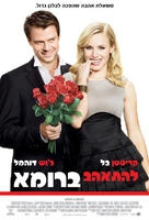 When in Rome - Israeli Movie Poster (xs thumbnail)