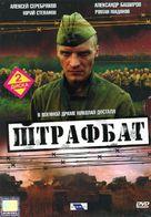 """Shtrafbat"" - Russian DVD movie cover (xs thumbnail)"