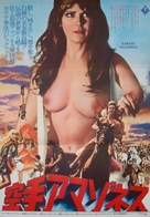 Le amazzoni - donne d'amore e di guerra - Japanese Movie Poster (xs thumbnail)