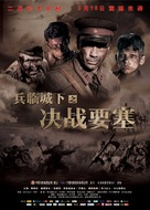 Brestskaya krepost - Chinese Movie Poster (xs thumbnail)