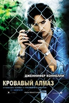Blood Diamond - Russian Movie Poster (xs thumbnail)