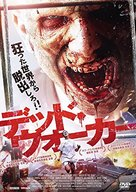 Anger of the Dead - Japanese Movie Cover (xs thumbnail)
