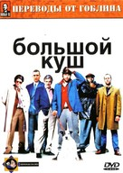 Snatch - Russian DVD movie cover (xs thumbnail)