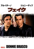 Donnie Brasco - Japanese DVD cover (xs thumbnail)