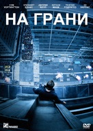 Man on a Ledge - Russian Movie Cover (xs thumbnail)