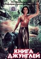 Jungle Book - Russian DVD cover (xs thumbnail)