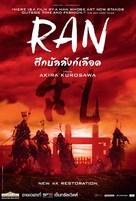 Ran - Thai Movie Poster (xs thumbnail)