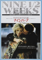 Nine 1/2 Weeks - Japanese Movie Poster (xs thumbnail)