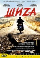 Schizo - Russian DVD cover (xs thumbnail)