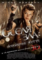 Resident Evil: Afterlife - Ukrainian Movie Poster (xs thumbnail)