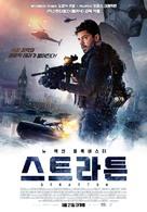 Stratton - South Korean Movie Poster (xs thumbnail)