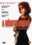 Point of No Return - Hungarian DVD movie cover (xs thumbnail)