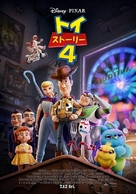 Toy Story 4 - Japanese Movie Poster (xs thumbnail)