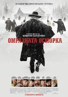 The Hateful Eight - Bulgarian Movie Poster (xs thumbnail)