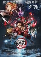 Kimetsu no Yaiba: Mugen Ressha-Hen - Chinese Movie Poster (xs thumbnail)