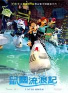 Flushed Away - Taiwanese Movie Poster (xs thumbnail)