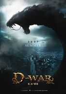 D-War - South Korean Movie Poster (xs thumbnail)