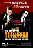 The Departed - Taiwanese Movie Poster (xs thumbnail)