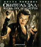 Resident Evil: Afterlife - Russian Blu-Ray movie cover (xs thumbnail)