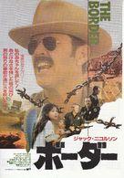 The Border - Japanese Movie Poster (xs thumbnail)